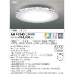 AH48945L:LEDシーリングライト(Fit調色タイプ) 電球色(2700K)昼光色(6500K) 3240lm(6畳まで)【取付簡易型】