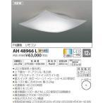 AH48966L:LEDシーリングライト(Fit調色タイプ) 電球色(2700K)昼光色(6500K) 4900lm(12畳まで)【取付簡易型】