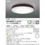 AH48971L:LEDシーリングライト(Fit調色タイプ) 電球色(2700K)昼光色(6500K) 4235lm(10畳まで)【取付簡易型】