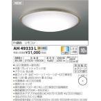 AH49333L:LEDシーリングライト(Fit調色タイプ) 電球色(2700K)昼光色(6500K) 4350lm(10畳まで)【取付簡易型】