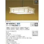 AP43034L:LED一体型和風ペンダント 10畳まで フランジタイプ 電気工事不要タイプ  昼白色