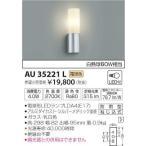 AU35221L:LEDランプ交換可能型エクステリア・ポーチ灯 白熱球60W相当 屋外用 シンプル・モダン 電球色