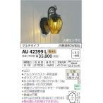 AU42399L:LED一体型エクステリア・ポーチ灯 白熱球60W相当 人感センサ付 屋外用 電球色
