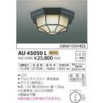 AU45050L:LED一体型エクステリア・軒下用シーリング 白熱球100W相当 屋外用 電球色