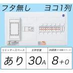 BQWB338:住宅用分電盤(露出形)(ドア無)(リミッタースペース付)(ヨコ一列)(単3:主幹:ELB30A分岐:8+0)