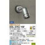 DOL-3761YSF:アウトドア用 スポットライト 天井・壁・床付兼用 調光 電球色