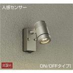 DOL-4590YS:アウトドア用 スポットライト 人感センサ付 ON/OFFタイプI 非調光 電球色