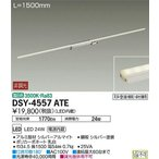 DSY-4557ATE:間接照明 非調光 電源内蔵 全長1500mm 温白色