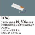 FK748:ニッケル水素電池7.2V3000mAh
