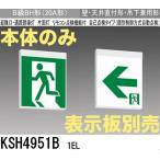 KSH4951B1EL:本体のみ・パネル別売 LED誘導灯(一般型)(壁・天井直付型・吊下兼用型)B級BH形(20A形)片面型