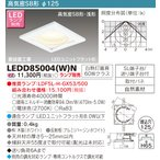 LEDD85004(W)N LEDダウンライト(ランプ別売)  東芝ライテック(TOSHIBA)