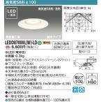 LEDD87000L(W)-LD LEDダウンライト  東芝ライテック(TOSHIBA)