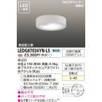 LEDG87034YN-LS LED小形シーリングライト  東芝ライテック(TOSHIBA)