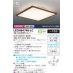 LEDH84748-LC LEDシーリングライト リモコン別売 〜10畳 東芝ライテック(TOSHIBA)
