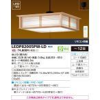 LEDP82005PW-LD LEDペンダント 〜12畳 東芝ライテック(TOSHIBA)
