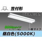 ユニット形ベースライト(Myシリーズ) 直付形 笠付タイプ 一般タイプ 昼白色(5000K)  (780lm) MY-H208230S/N AHTN