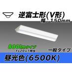 ユニット形ベースライト(Myシリーズ) 直付形 150幅 一般タイプ 昼光色(6500K)  (780lm) MY-V208230/D AHTN