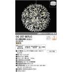 OC257007LC:シャンデリア 直付専用 調光(電球色) 調光器別売 白熱灯40W×18灯相当