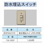 防水埋込スイッチB(片切)15A300V