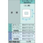 ミニコンセントプレート(取付枠付)(ラウンド)(利休色)