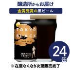 クラフトビール 地ビール beer 東京ブラック 1ケース/350ml×24本