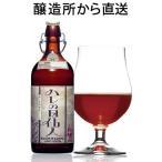 父の日 地ビール beer クラフトビール ギフト gift プレゼント present 長期熟成 ハレの日仙人