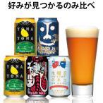 クラフトビール beer 詰め合わせ 飲�