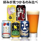 クラフトビール beer 詰め合わせ 飲み比べセット お酒 5種5本 よなよなエール インドの青鬼 水曜日のネコ FLOWER FLOWER yui
