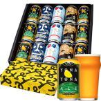 クラフトビール beer gift  ギフトセット よなよなエール 詰め合わせ 飲み比べ 4種15缶