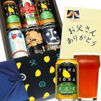 父の日 クラフト ビール beer プレゼント ギフト present お酒 2020 よなよなエール 詰め合わせ 飲み比べ 5種6缶