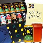 父の日 プレゼント ギフト クラフト ビール お酒 2020 よなよなエール present 飲み比べ 5種10缶 beer gift