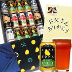 父の日 ビール ギフト プレゼント クラフト beer お酒 2020 よなよなエール 詰め合わせ 飲み比べ 5種15缶
