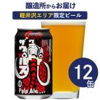 ビール beer クラフトザウルス 軽井沢 地ビール ペールエール 12缶セット
