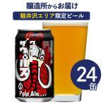 ビール beer クラフトザウルス 軽井沢 24缶(ケース) 地ビール クラフトビール