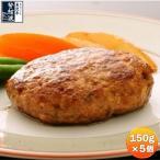 【お中元ギフト】米沢牛+米澤豚一番育ちの黄金比率ハンバーグステーキ150g×5個セット【送料無料】