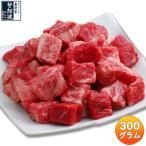 【お中元ギフト】米沢牛 特選サイコロステーキ300g【送料無料】