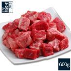特選米沢牛 サイコロステーキ600g【送料無料】
