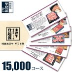 米沢牛 選べるギフト券 15,000コース