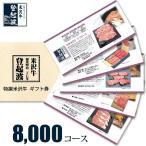 米沢牛 選べるギフト券 8,000コース