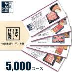 米沢牛 選べるギフト券 5,000コース