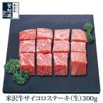 米沢牛 サイコロステーキ 100g(ロース)