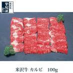 米沢牛 カルビ 100g 牛肉 焼肉【ご自宅用】