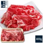 米沢牛 特選切り落とし(400g)【送料無料】