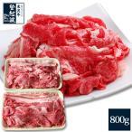 米沢牛 特選切り落とし(800g)【送料無料】