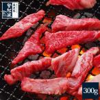 米沢牛 ステーキの切り落とし 300g【ギフト簡易包装】