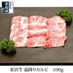 米沢牛 霜降りカルビ 100g【ギフト簡易包装】【焼肉】