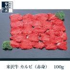 米沢牛 カルビ(赤身) 100g【ギフト簡易包装】【焼肉】