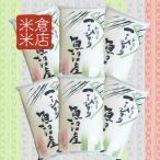 【送料無料】新潟県29年度産◆新潟魚沼産コシヒカリ 白米  【30kg】