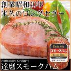 【お届けは1月24日まで】アウトレットセール 国産豚もも肉使用 達磨 スモーク ハム ご家庭用 ももハム 国産豚肉 お肉 肉 お取り寄せグルメ 人気 ご飯のお供