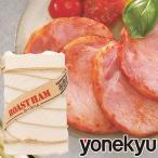 【お届けは2月1日まで】アウトレットセール 布巻き ロースハム 六穀豚ロース肉使用  ハム ハムステーキ 国産豚肉 お取り寄せグルメ 人気 2021 ご飯のお供